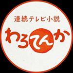 わろてんか濱田岳の演技とアドリブが話題!おでこを広くしてるのは役作り?